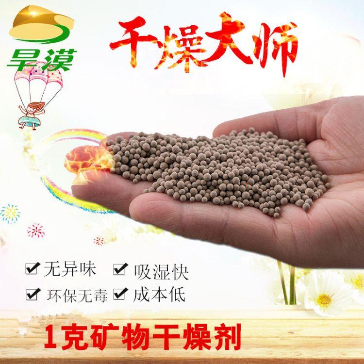 厂家批发1g 矿物干燥剂电子服装防潮除湿剂工业硅胶干燥剂