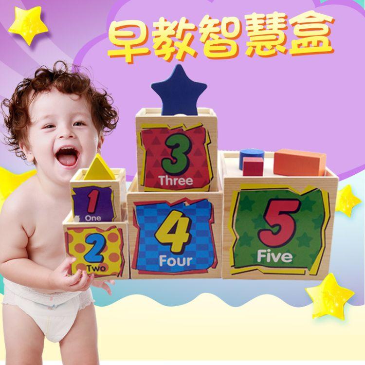 木头积木儿童早教启蒙益智力盒玩具 拼装玩具魔术盒批发六面盒玩