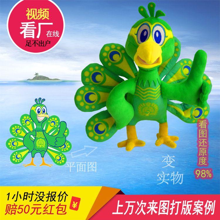 毛绒玩具定制公仔公司吉祥物各种吉祥物来图来样LOGO定做视频看厂