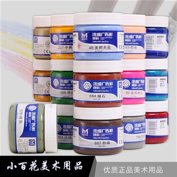 浓缩广告画颜料 专业绘画颜料  美术用品颜料 水粉颜料 美邦AP100
