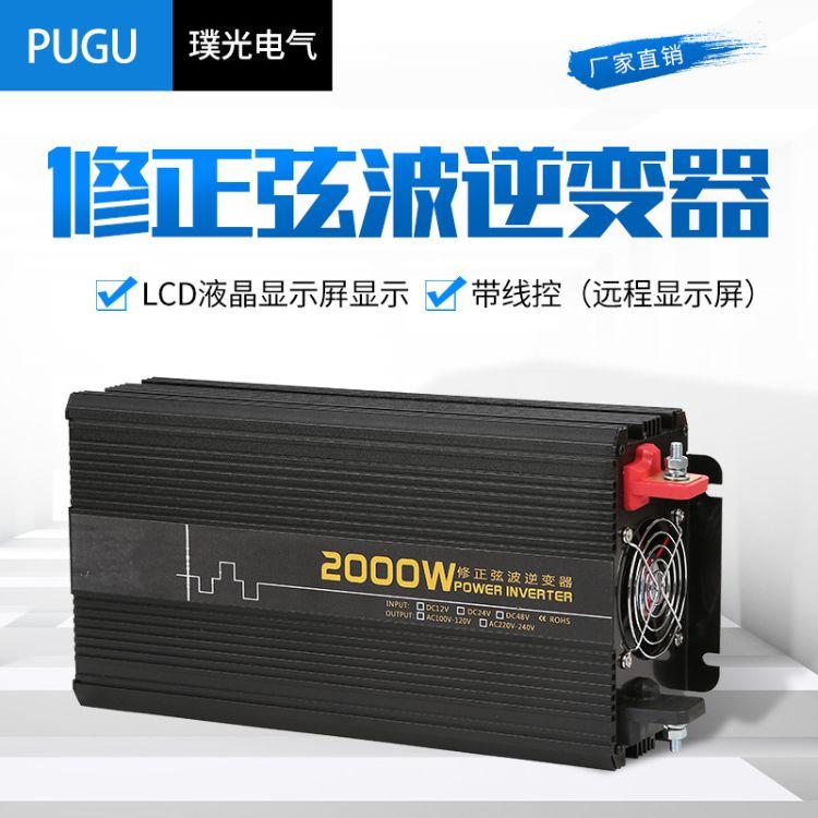 车载逆变器2000W 修正弦波逆变器 24V转220V太阳能光伏逆变器