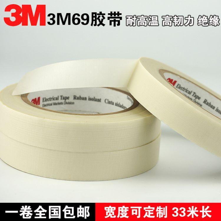 3M69#玻璃布胶带 耐高温防火阻燃单面绝缘布胶带 玻璃纤维3M 33米