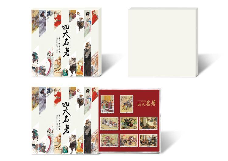 四大名著邮票 水浒传红楼梦三国演义西游记邮票珍藏册