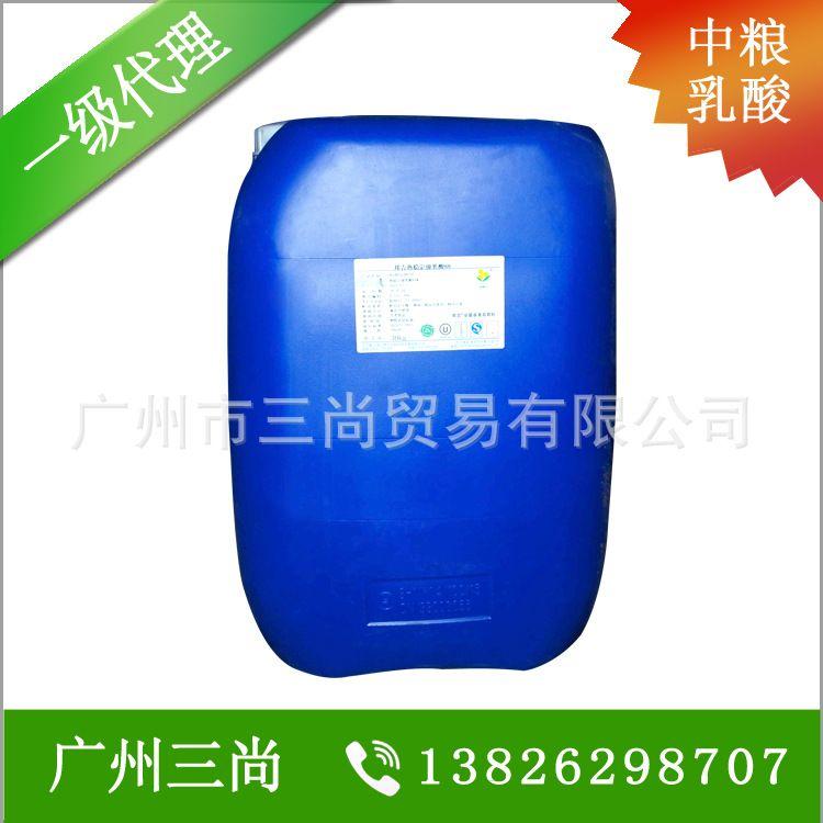 广东地区优势货源  中粮食品级乳酸88% 广州三尚 13826298707