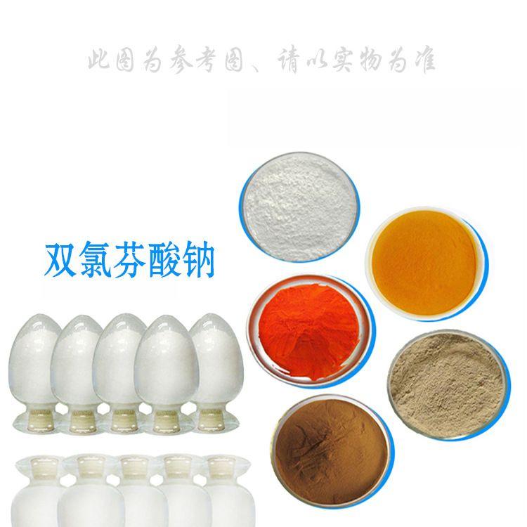 双氯芬酸钠 现货供应 双氯芬酸钠 兽用原粉  CAS:15307-79-6
