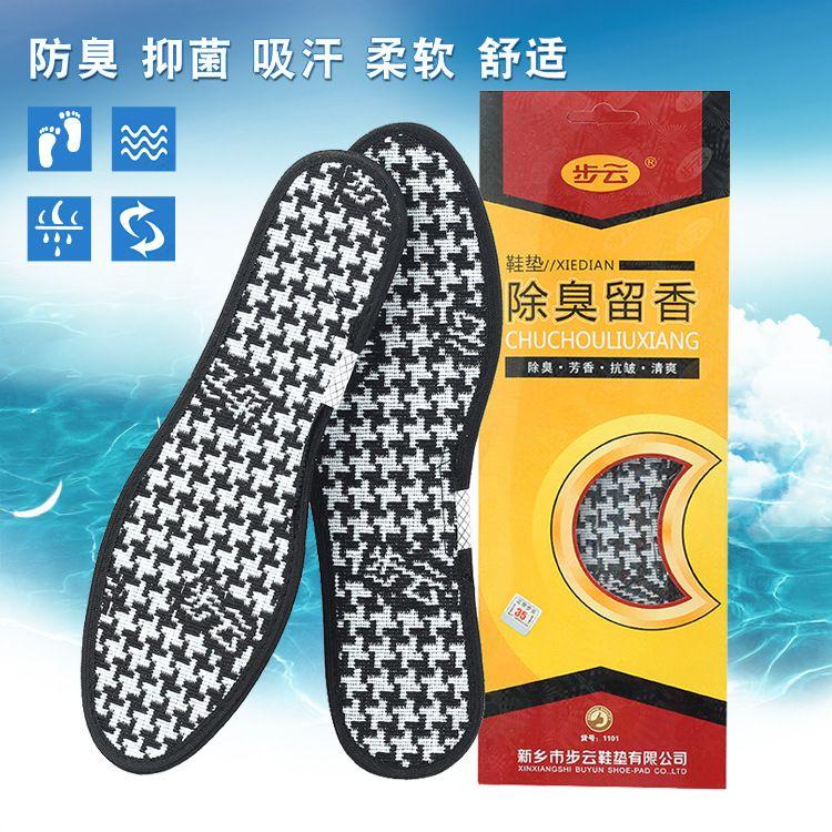 步云3双装除臭留香 吸汗透气香薰除臭鞋垫 舒适持久留香可水洗