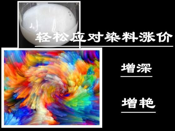 织物颜色增深增艳剂 增艳剂 增深剂厂家直销 增深增艳剂生产厂家