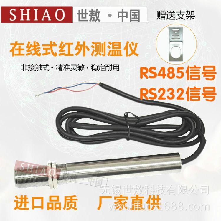 在线式红外测温仪工业非接触式温度传感器RS232 RS485通讯协议