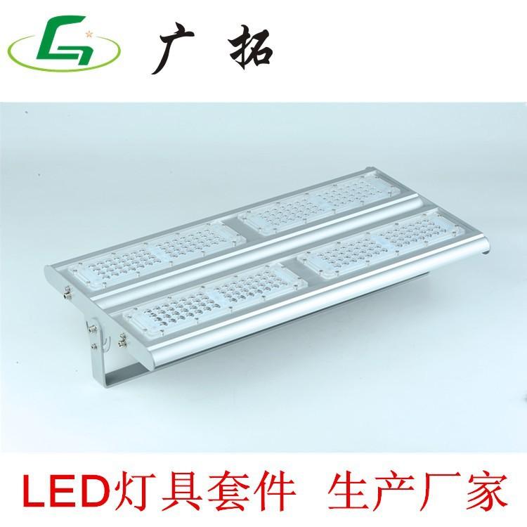 上市 LED投光灯套件 模组式拼接 投光灯外壳