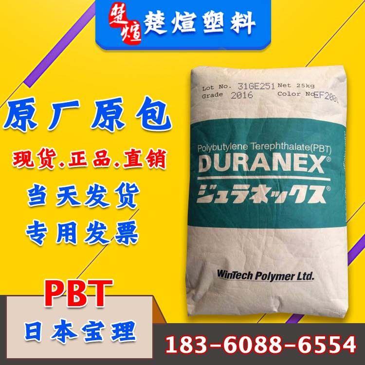 代理直销 PBT 日本宝理 3216 黑色 本色 阻燃级 15%玻纤增强 注塑