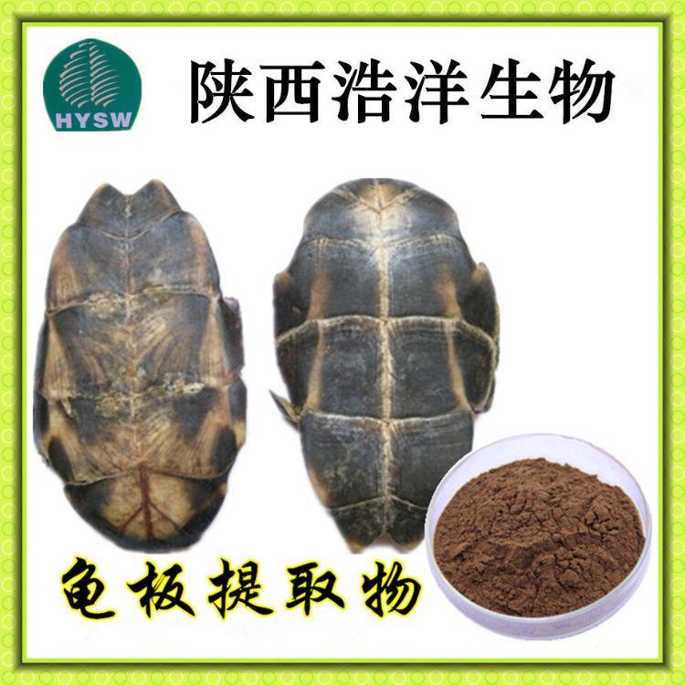 龟板粉 动物提取物 乌龟壳提取物 陕西浩洋生物 龟甲图片