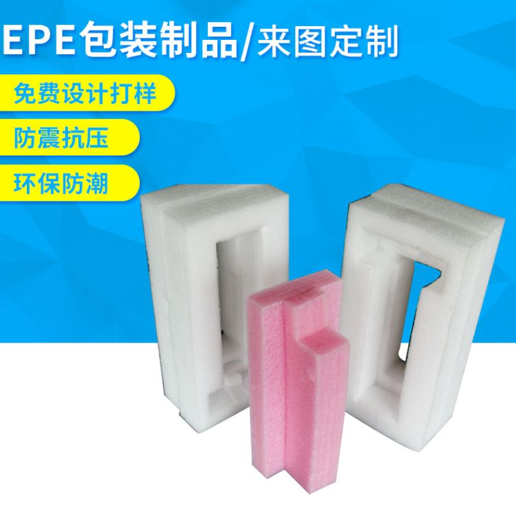 厂家直销 EPE珍珠棉 防潮防震EPE珍珠棉 珍珠棉包装