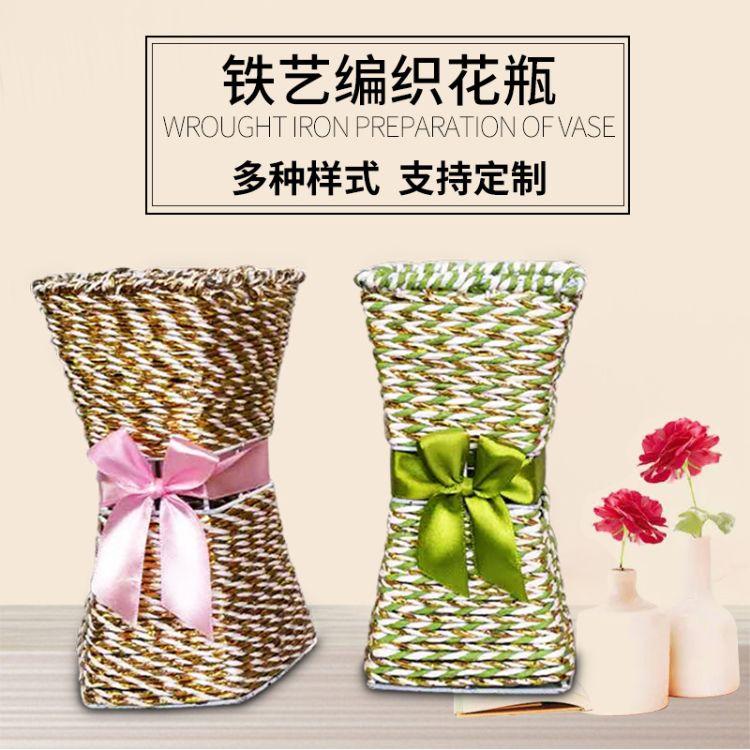编织铁艺花瓶摆件花插 欧式简约装饰艺术花瓶 创意干花花瓶批发