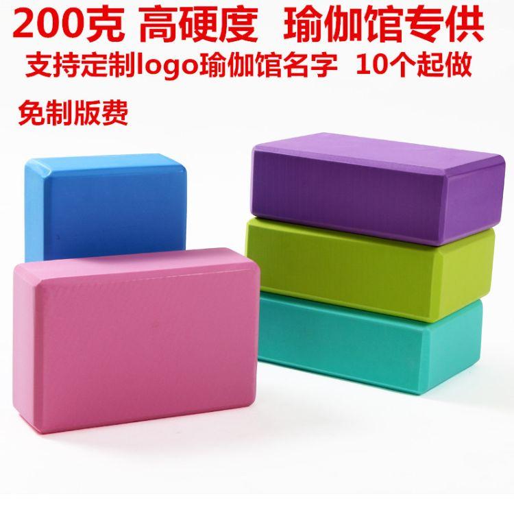 私人定制LOGO供应eva瑜伽砖加厚练功瑜伽砖块 瑜伽舞蹈用品加工