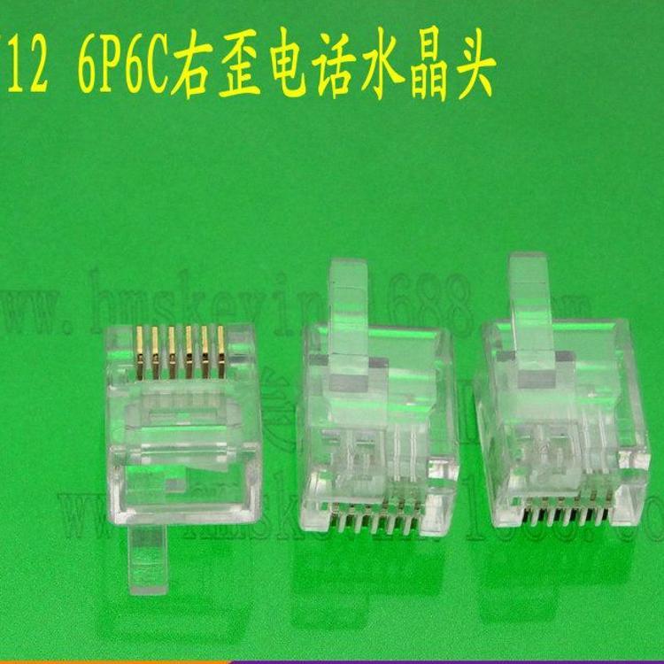 供应LEGO乐高EV3NXT机器人 RJ12 6P6C右歪弹片右扣位水晶头