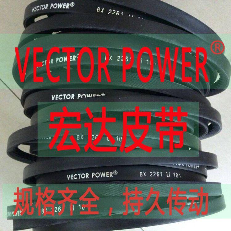 宏达带齿皮带VECTOR POWER皮带联组带 带齿强力三角带特约经销商