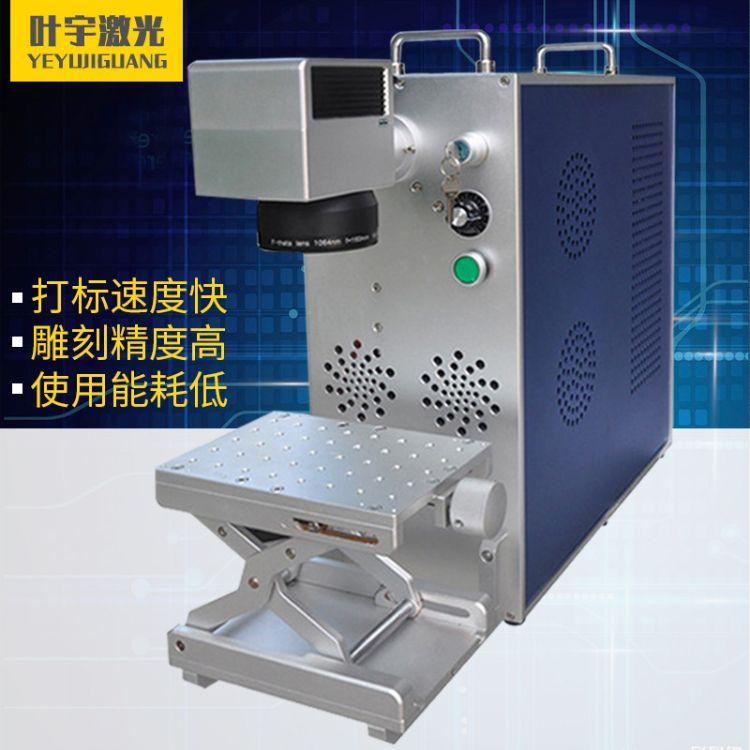 揭阳打标机厂家   五金餐具激光打标机 便携手提式激光打标机