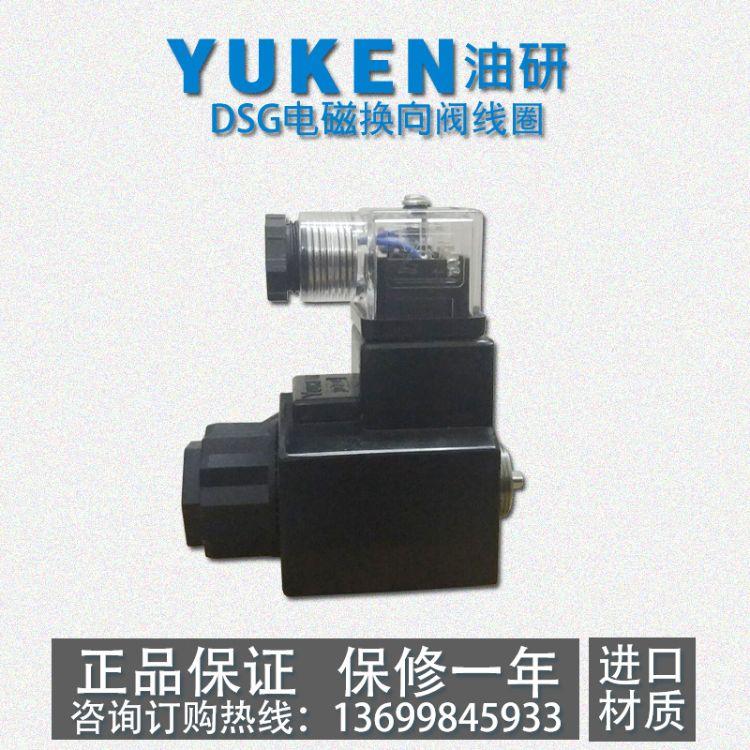 线圈 油研电磁换向阀DSG-01-3C2-D24-N1-50 3C6 2B2 3C4  3C3A220