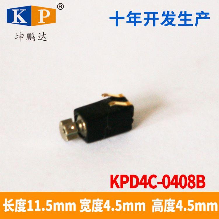 0408振动马达  0408振子  手机马达 手机振动马达