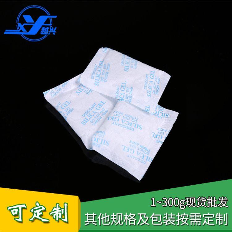 越兴吸附剂 防霉除湿硅胶干燥剂 包装定制细孔硅胶干燥防潮剂批发