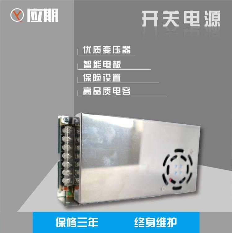12V30A批发供应直流监控开关电源