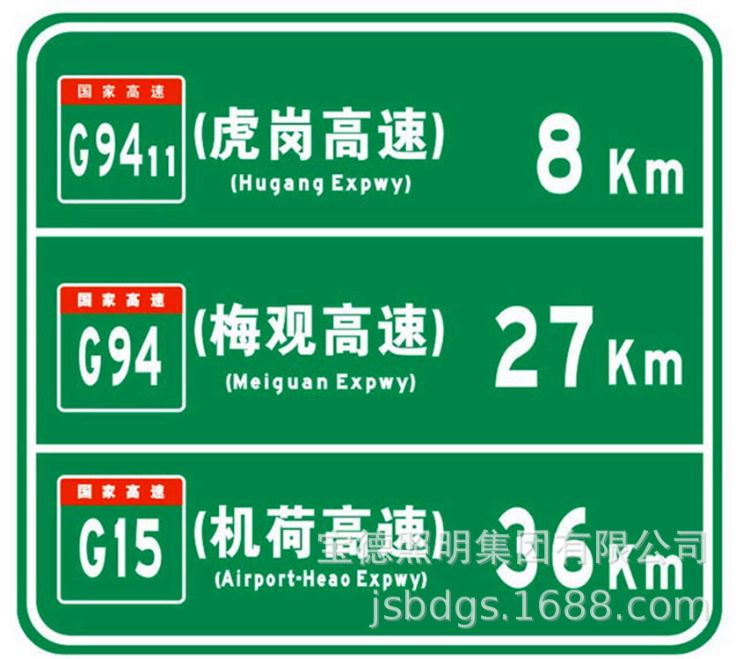 路友 高速公路 交通标志牌 路名牌交通标志杆 禁令标志 指路标志