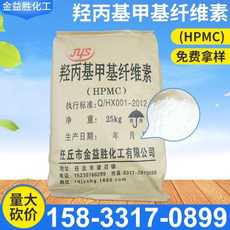 厂家批发羟丙基甲基纤维素hpmc 羟丙甲基纤维素hpmc高黏度纤维素