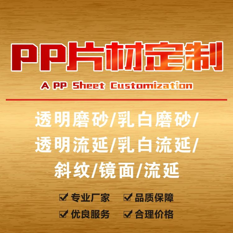 PP片材各种颜色板材环保pp板材高透明磨砂橡胶辊双色料厂家直销