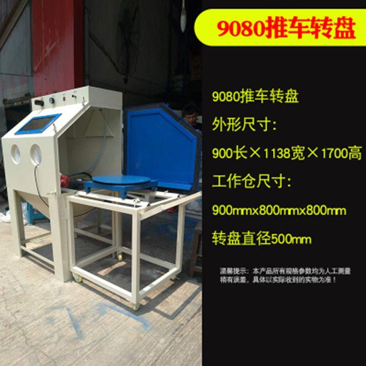 模具喷砂机 模具喷砂机价格 模具喷砂机厂家 推车转盘式喷砂机