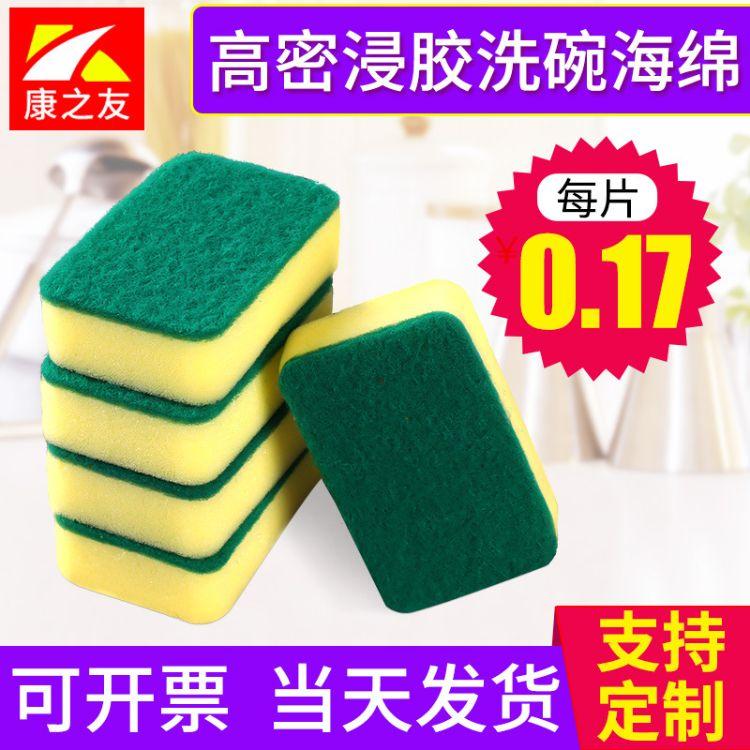 海绵擦 高密度洗碗海绵 家用清洁海绵擦 厨房洗碗布百洁布 海绵块