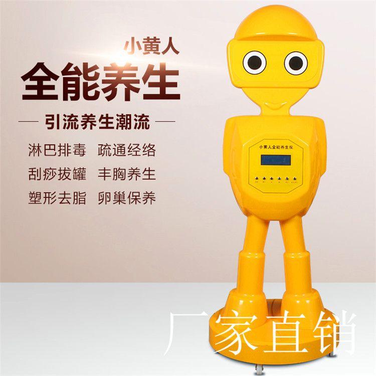 小黄人养生仪器 机器人养生仪 药灸养生仪 多功能养生仪美容仪器
