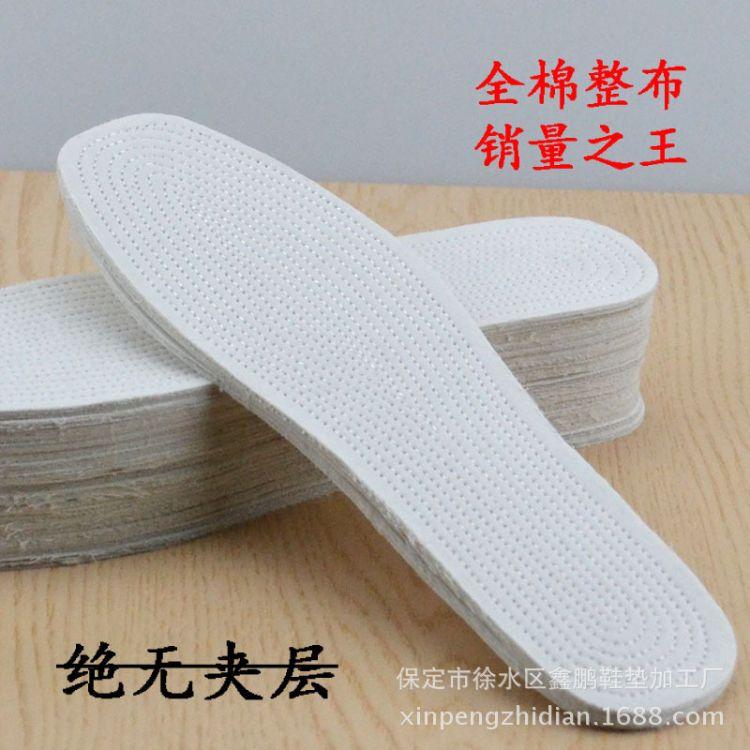 厂家直销老北京纯八层新棉布鞋垫除臭吸汗保健鞋垫 手工鞋垫