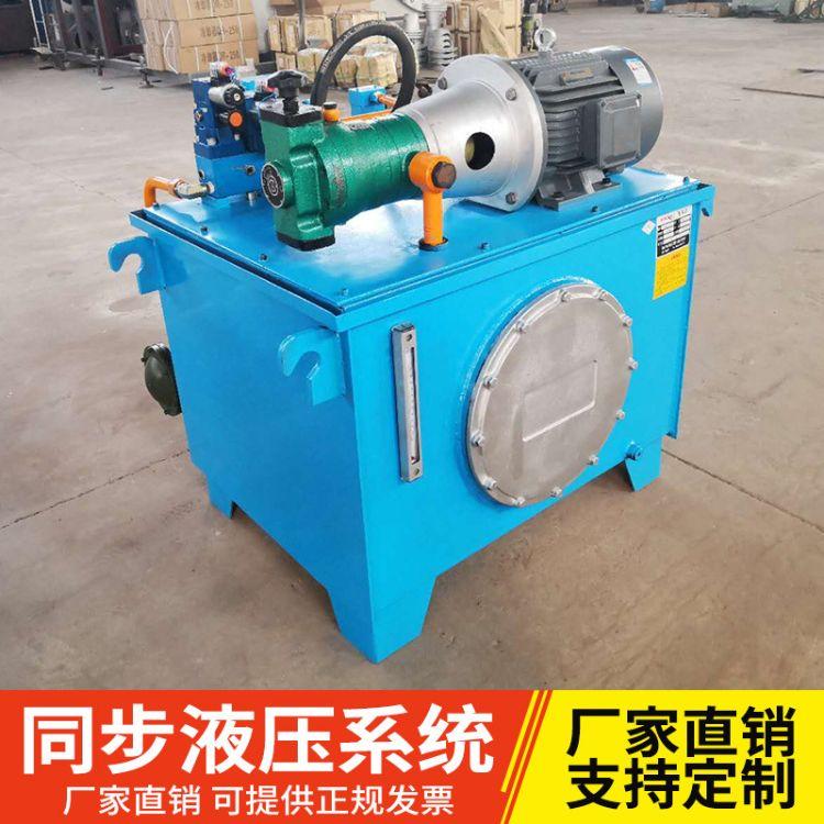 厂家直销同步液压系统液压系站多缸动力单元液压站同步阀液压泵站