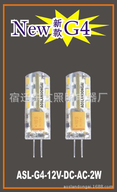 G4 LED灯珠220V3W灯 3014贴片 低压水晶灯G9光源360度LED灯泡MR16