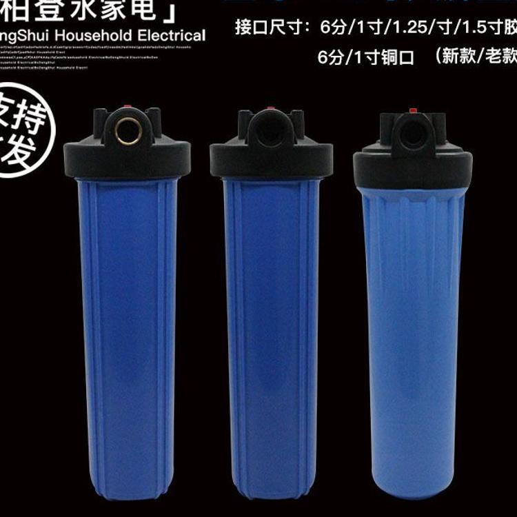 20寸大胖防暴蓝瓶净水器20寸大胖滤瓶净水器配件20寸大胖滤壳瓶