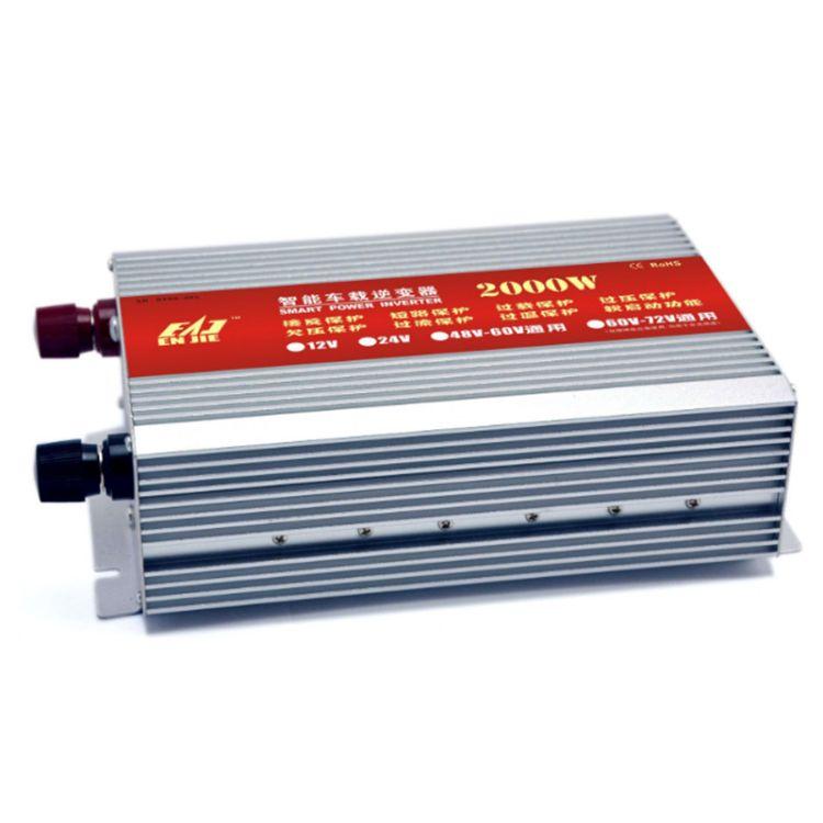 家用逆变器 车载逆变器 太阳能逆变器12V24V48V60V转220V