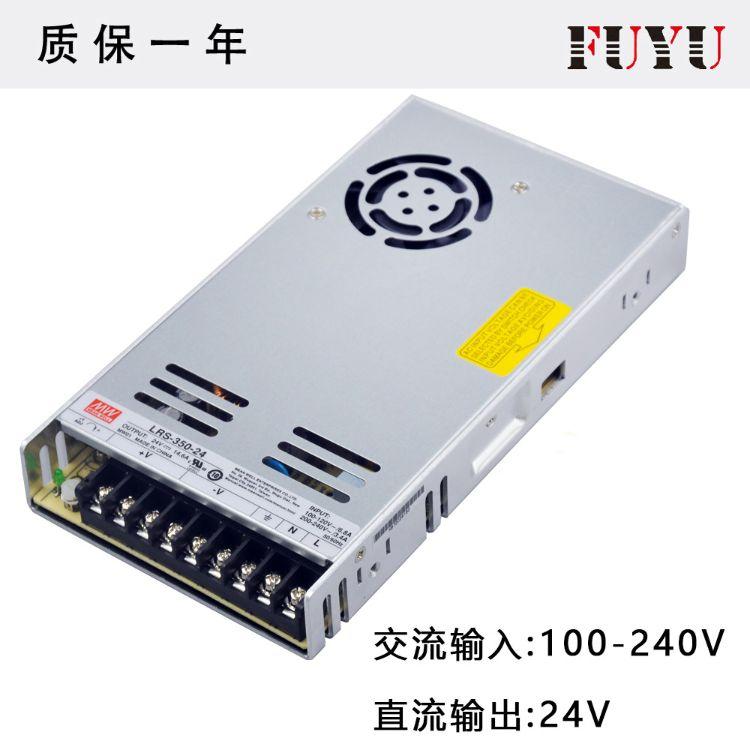 FUYU电源LRS-350-24开关电源24V14.6A专用变压器稳压电机开关电源