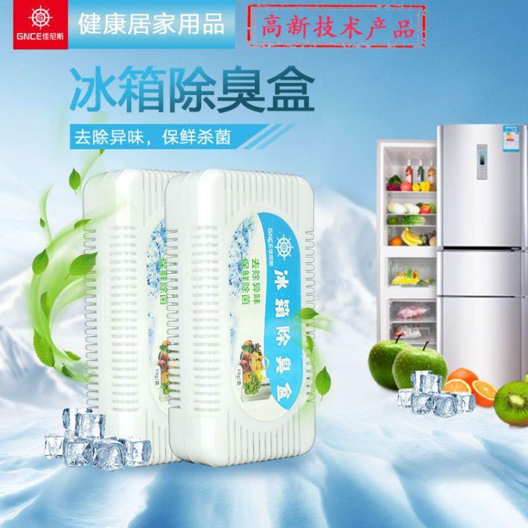 冰箱除臭剂活性炭冰箱除味剂 冰箱除臭盒纳米矿晶竹炭冰箱除臭盒
