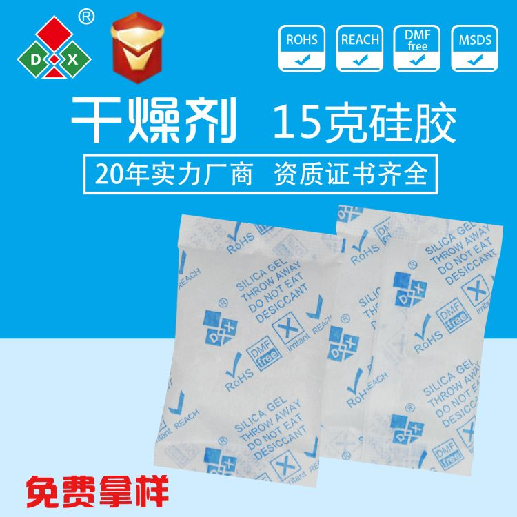 【鼎兴】DX 硅胶干燥剂15G 英文版BT布包装 安防用品防潮珠