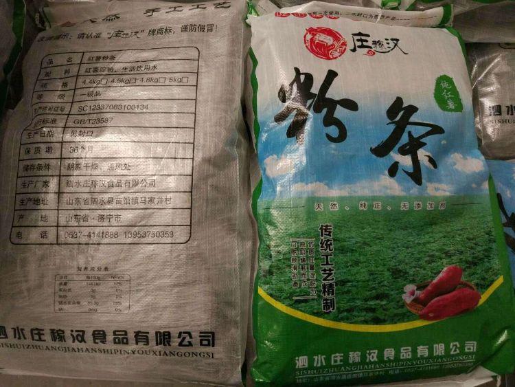 供应红薯粉条 地瓜粉条 甘薯粉条 质优价廉 证件齐全 品质保证