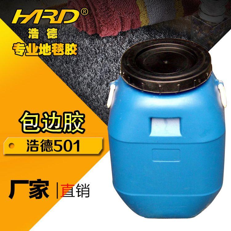 涂刷包边胶  自粘力强 干燥快  耐水洗  环保强力贴布胶