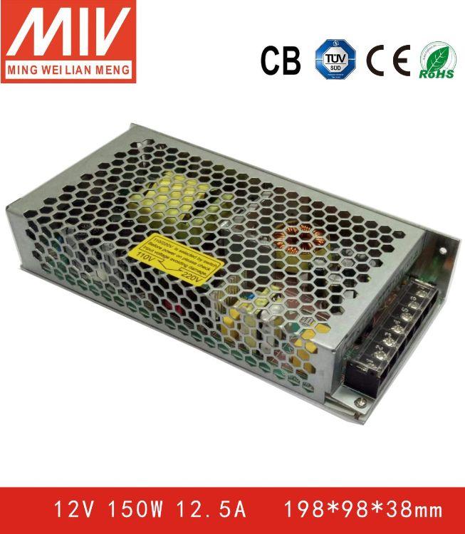 厂家批发150W明纬开关电源LED驱动电源安防监控电源12V12.5A
