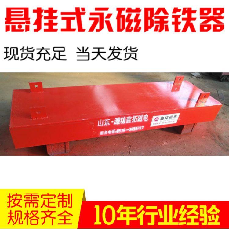 供应永磁除铁器悬挂式永磁除铁器除铁器质量过硬价格优惠