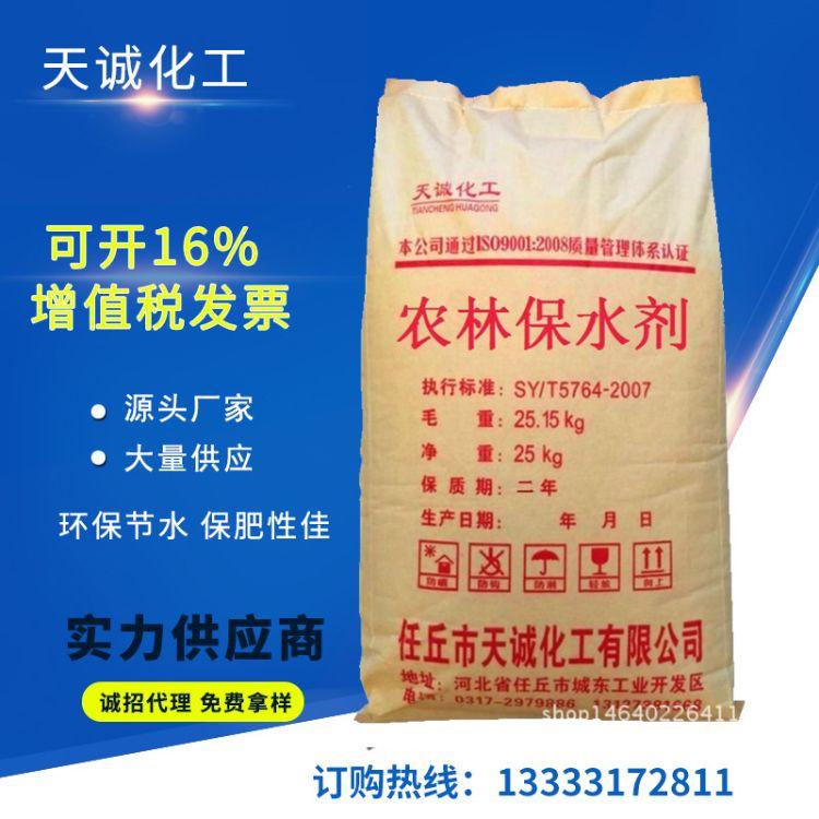 厂家生产 保水剂 农林 农用抗旱保水剂 无磷环保型绿化保水剂
