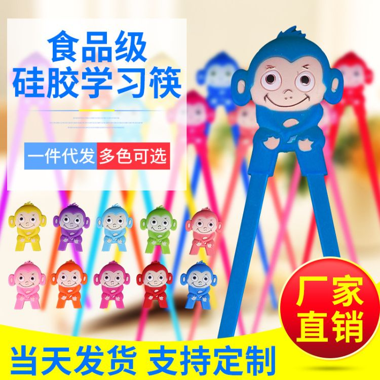 快乐猴食品级硅胶公仔头筷子 儿童卡通学习筷 训练筷 餐具筷 练习筷