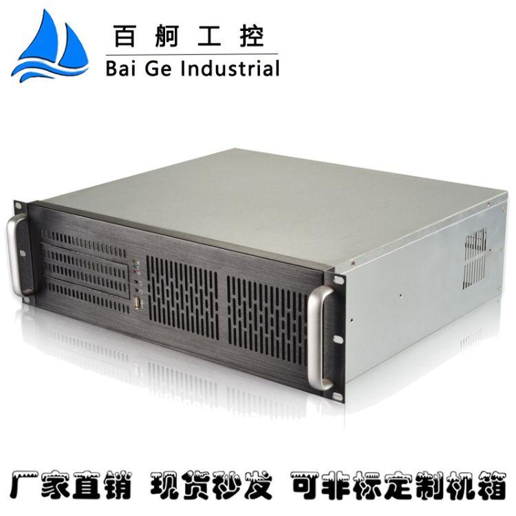 电脑机箱工控3U热插拔服务器电源监控设备机架式主机定制非标机柜
