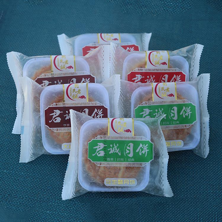 中秋月饼 散装包装月饼75g个 京式小月饼 三种口味节日福利批发