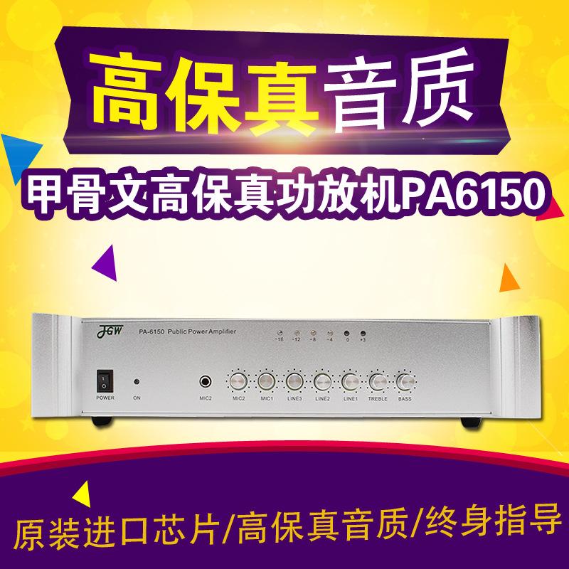 【厂家直销】公共广播系统专用大功率功放前置定压500W功放机定制