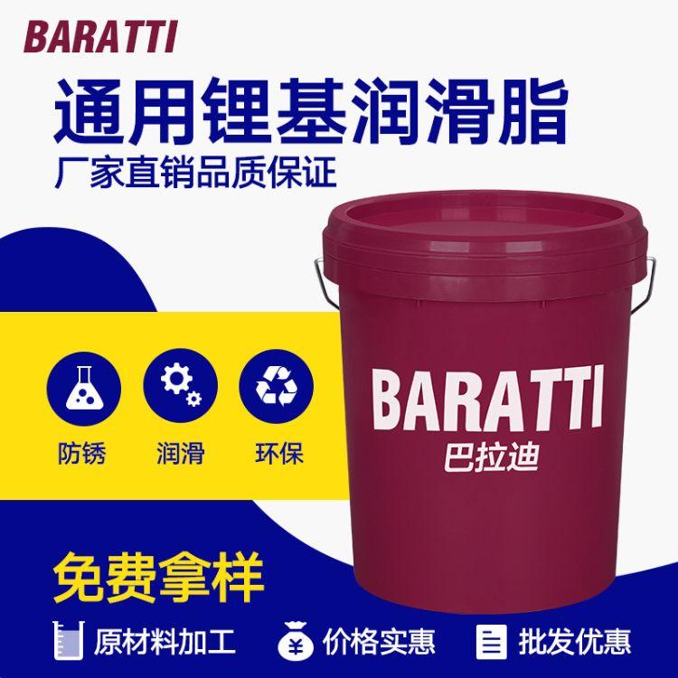 巴拉迪通用锂基润滑脂2号3号中速中负荷滚柱轴承润滑脂