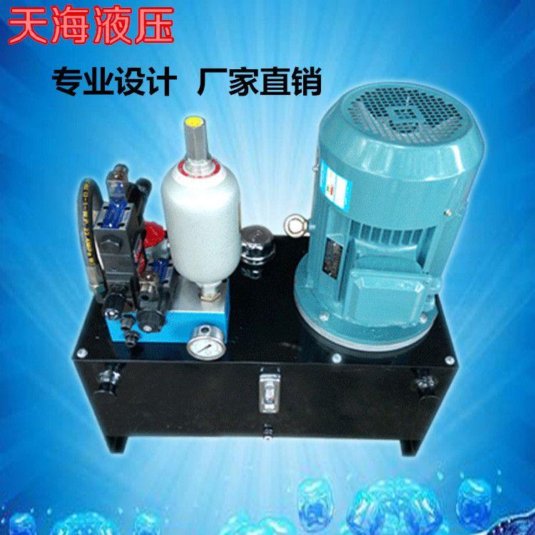 佛山液压站生产厂家直销定制液压系统 液压油泵站 小型液压站